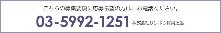こちらの募集要項に応募希望の方は、お電話ください。 03-5992-1251 株式会社サンポウ採用担当